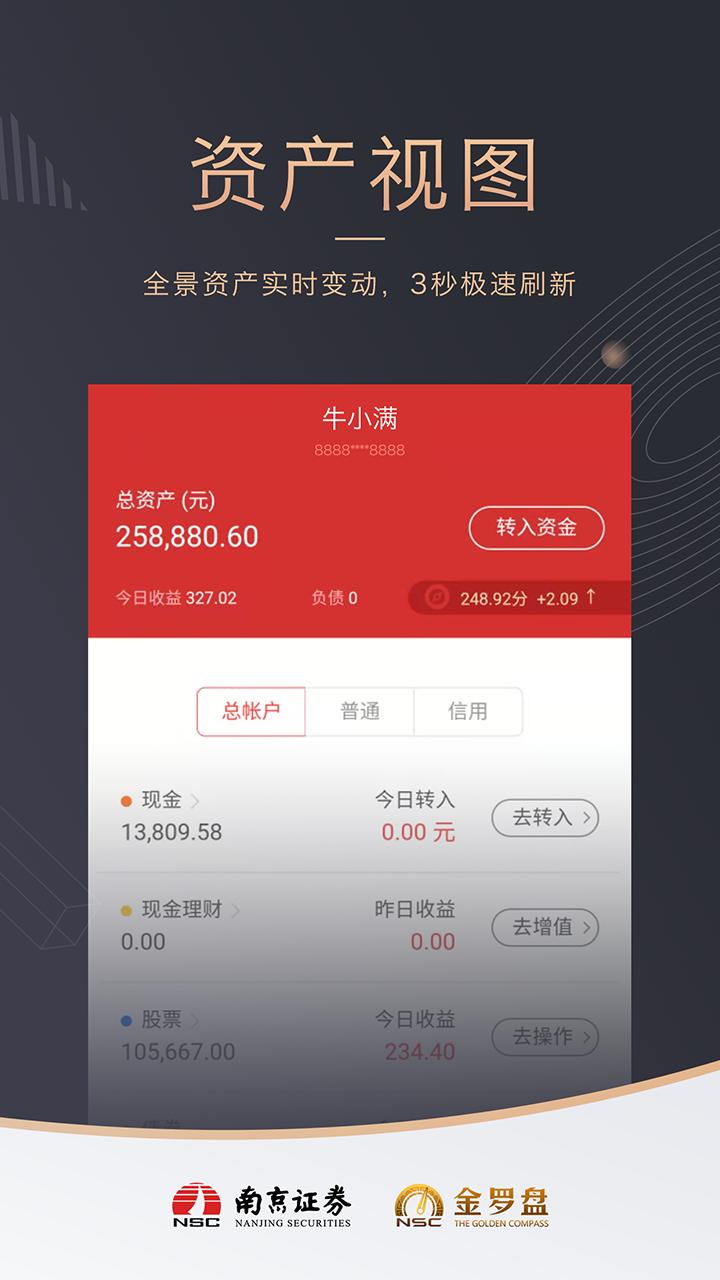 南京证券金罗盘截图4