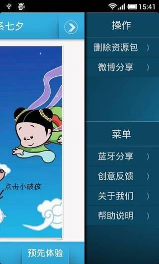 Windows App Studio 新聞