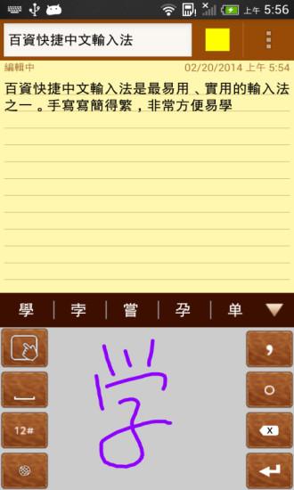 百资繁体中文输入法(注音 仓颉 速成 手写)
