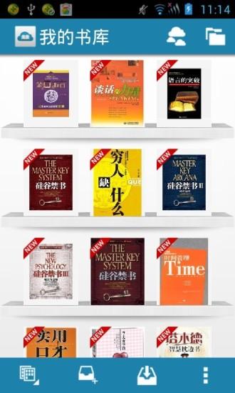 一生必读的35本智慧书V2.09