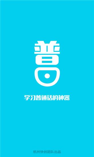 快速学习普通话4
