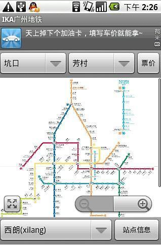 玩生活App|IKA广州地铁免費|APP試玩