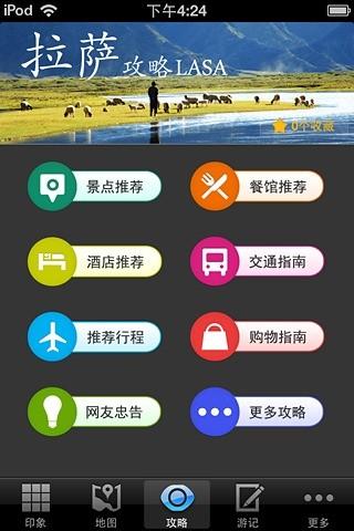 玩免費旅遊APP|下載拉萨攻略 app不用錢|硬是要APP