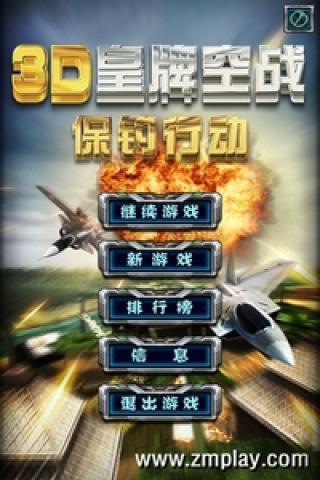 3D皇牌空战