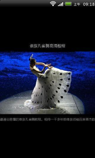 傣族孔雀舞教程