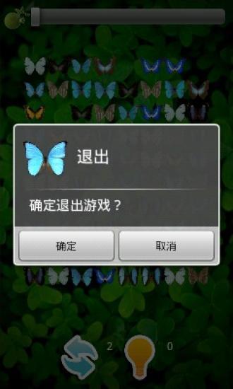 彩蝶连连看