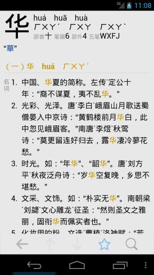 網絡中文辭典 - 國立臺灣師範大學 - 古典風華現代視野