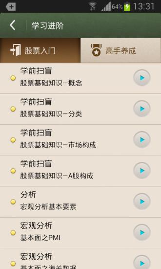 炒股公开课|玩教育App免費|玩APPs