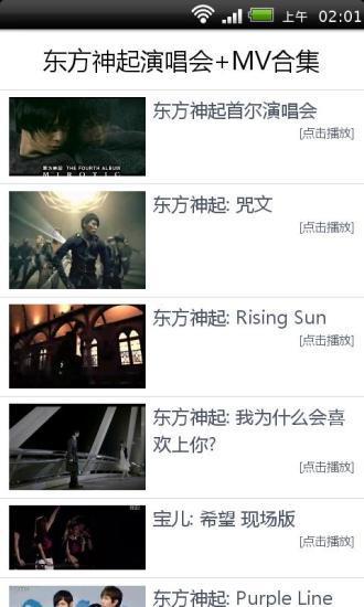 免費下載媒體與影片APP|东方神起演唱会+MV合集 app開箱文|APP開箱王