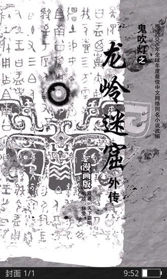 鬼吹灯之龙岭迷窟6(外传)