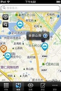 玩免費旅遊APP|下載广州旅游攻略 app不用錢|硬是要APP