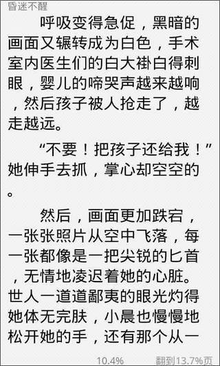 神医狂妃_完结小说
