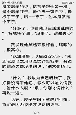 网游之流氓高手_完结小说