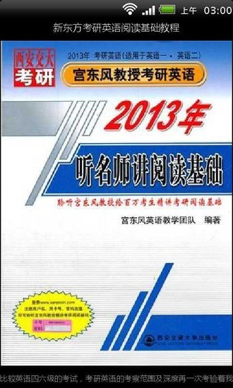 新东方考研英语阅读基础教程