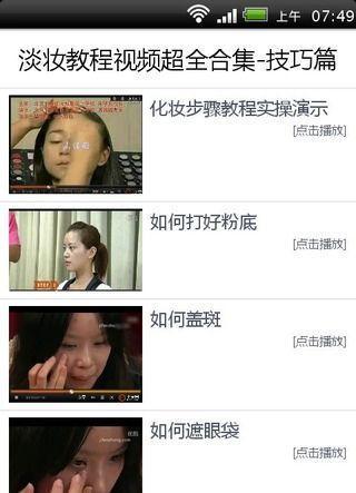 淡妆教程视频超全合集技巧篇