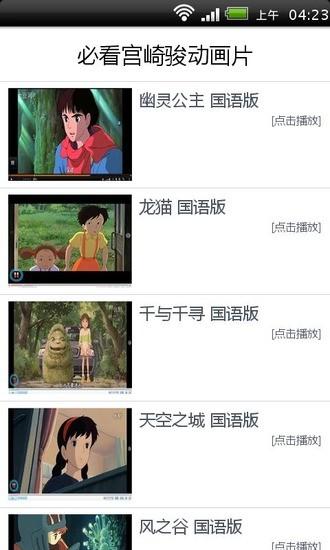 必看宫崎骏动画片