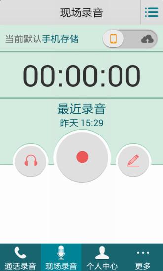 【免費通訊App】匹诺曹通话录音-APP點子