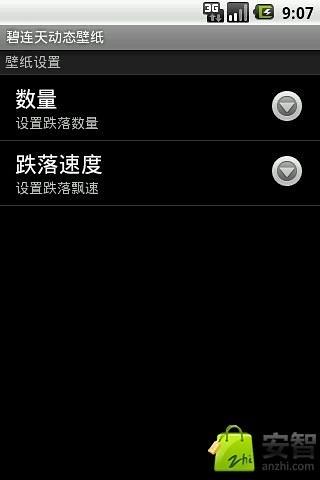 玩免費工具APP|下載碧连天动态壁纸 app不用錢|硬是要APP