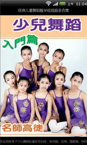 经典儿童舞蹈教学视频超全合集