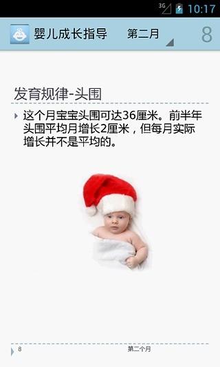 婴儿成长指导第二月