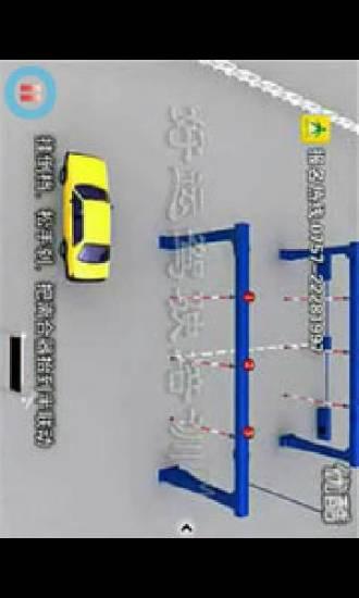 考驾照科目二视频教程