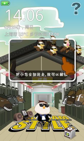 精灵锁屏-江南STYLE版
