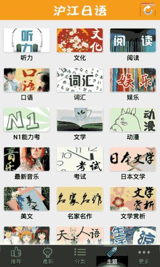 日语听说读 書籍 App-癮科技App