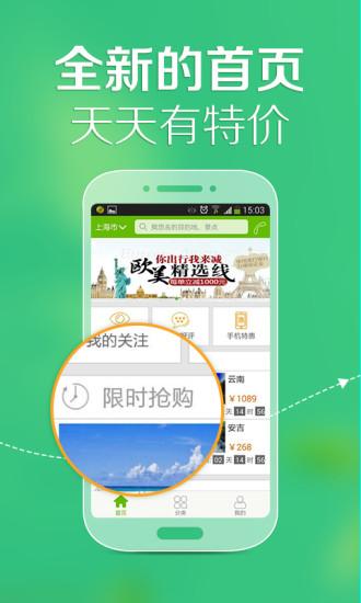 【Android APPs' 嘿批下載誌】推薦 4 款旅遊必備 APP(遊樂地圖、拍照景點、行動導遊、景點評價) | 硬是要學