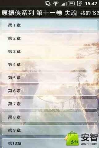 原振侠系列科幻小说第2部