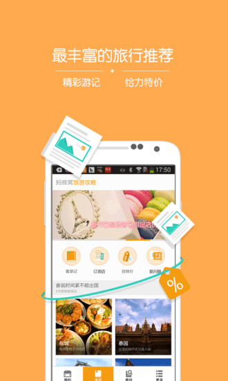 玩免費旅遊APP|下載旅游攻略 app不用錢|硬是要APP