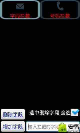 天网短信拦截(完美版)