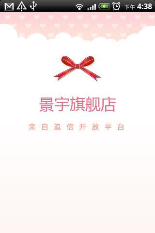 景宇旗舰店