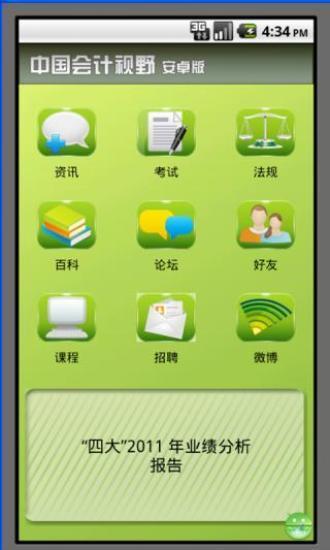 中国会计视野 EsnaiMobile