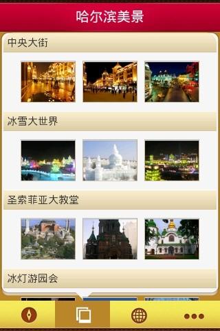 哈尔滨旅游攻略
