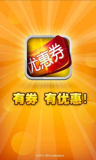 有券|玩生活App免費|玩APPs
