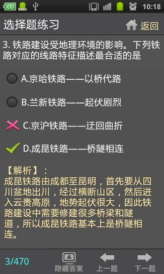 Daily English 天天英语APK Download - Free Education app for ...