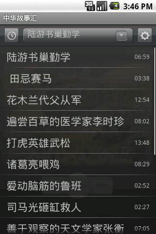 中华故事汇