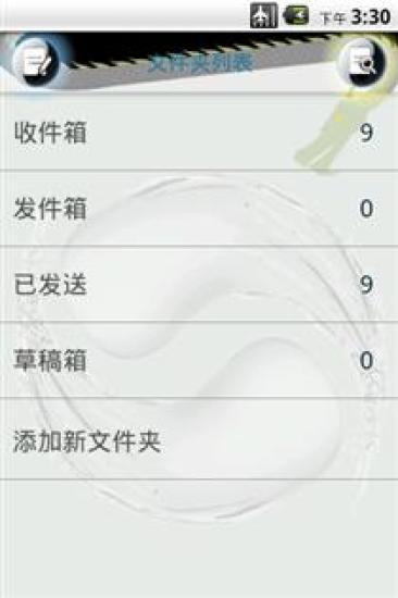 盘丝短信中国太极主题