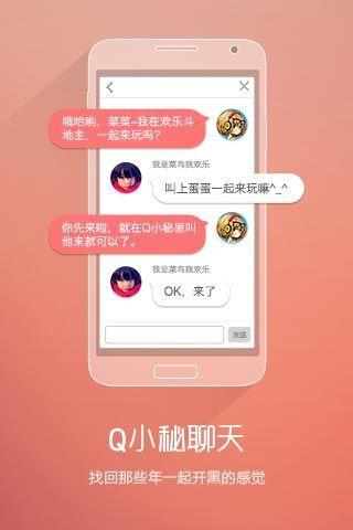 玩休閒App|QQ游戏免費|APP試玩