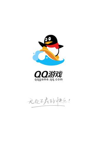 QQ游戏游戏截图