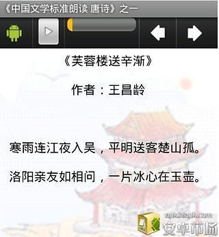 《中国文学标准朗读 唐诗》之六