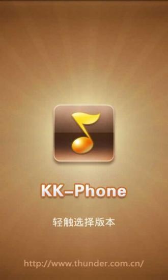 KKPhone