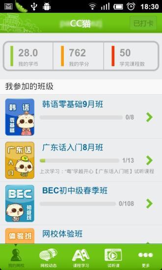 沪江小D多语种词典- Google Play Android 應用程式