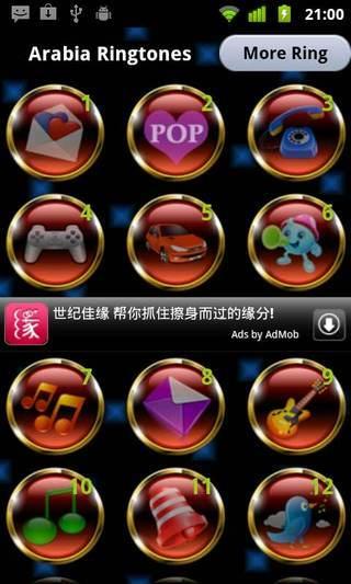 玩免費音樂APP|下載3D短信铃声 app不用錢|硬是要APP