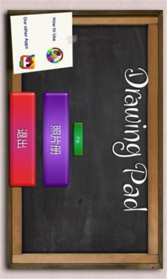 【免費益智App】画板-APP點子