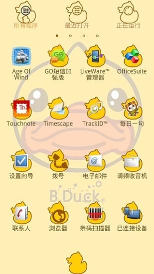 B.Duck go桌面主题