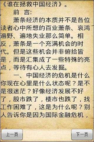 郎咸平说经典系列
