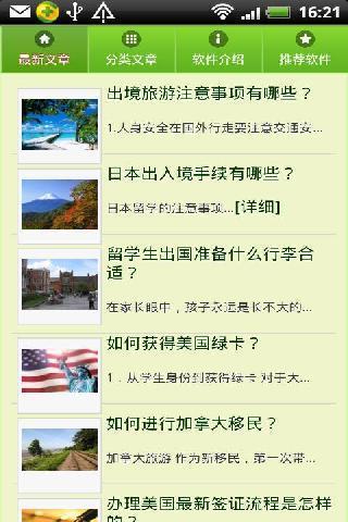 玩旅遊App|出境旅游攻略免費|APP試玩