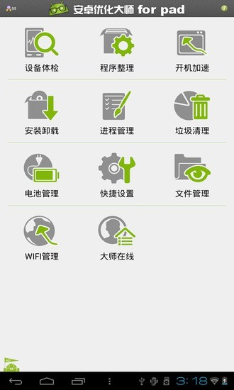 安卓优化大师HD(for pad版)