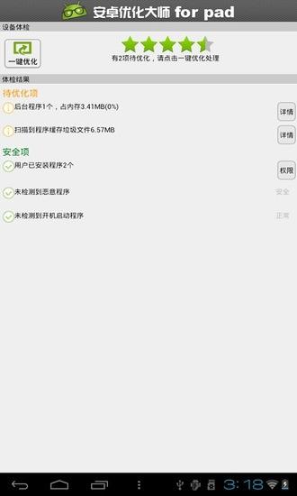 安卓优化大师HD(for pad版)|玩程式庫與試用程式App免費|玩APPs